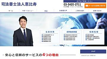 専門サイトの作成