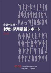 会計事務所の就職・採用最新レポート2015