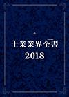 士業業界全書2018