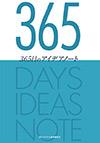 「365日のアイデアノート