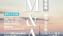 士業の未来を創る実践実務マガジン『月刊プロパートナー』9号発売!特集は顧問先を救う「M&A」入門
