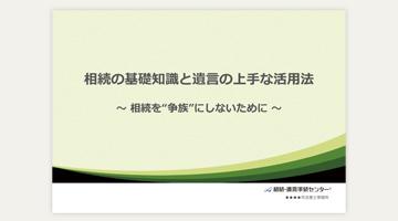 勉強会・セミナー講演