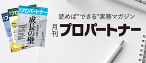 """読めば""""できる""""実務マガジン月刊プロパートナー"""