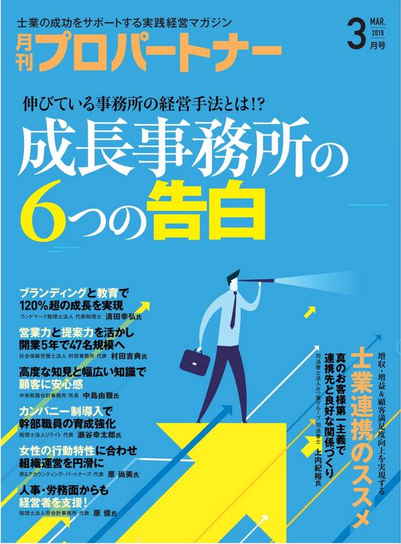 月刊プロパートナー3月号