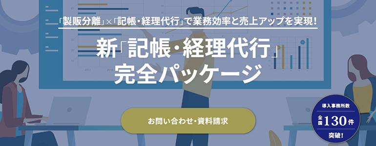 記帳・経理代行完全パッケージ