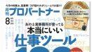 『月刊プロパートナー』8月号発売。withコロナ時代に生産性を上げる士業事務所の「仕事ツール100」を大公開!