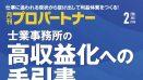 士業事務所の高収益化を実現する「事務所改革」のコツを大公開!月刊プロパートナー2月号発売