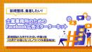 【新規顧客獲得、集客をサポート】『士業事務所のためのFacebook広告スターターキット』10/1(金)より販売開始