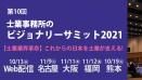 士業事務所向け大型イベント「第10回 士業事務所のビジョナリーサミット2021」が10月13日(水)のオンライン開催をはじめ、名古屋、大阪、福岡、熊本の各会場でも開催!