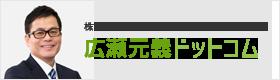 株式会社アックスコンサルティング代表ブログ 広瀬元義ドットコム