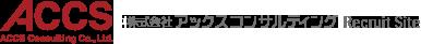 株式会社アックスコンサルティング 採用サイト